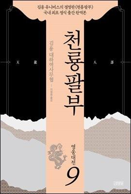 천룡팔부 09