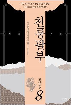 천룡팔부 08
