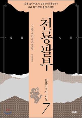 천룡팔부 07