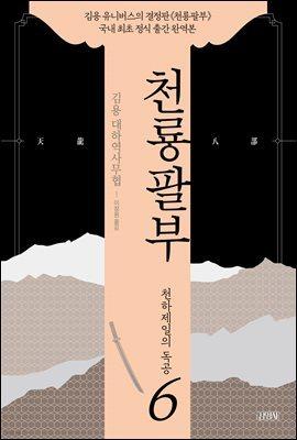 천룡팔부 06