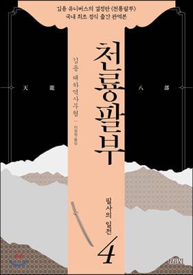 천룡팔부 04