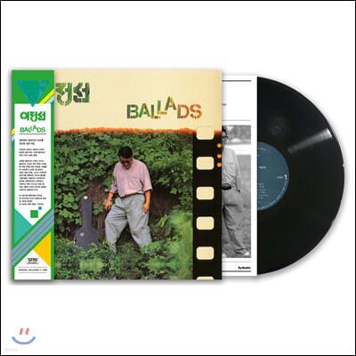 이정선 - 8집 Ballads [LP]
