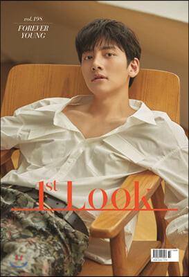 1st LOOK 퍼스트룩 (격주간) : 198호 [2020년]