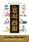 허영만의 주식 타짜