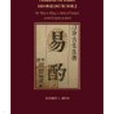 Fathoming the Cosmos and Ordering the World: The Yijing (I Ching, or Classic of Changes) and Its Evolution in China (2008 초판영인본)