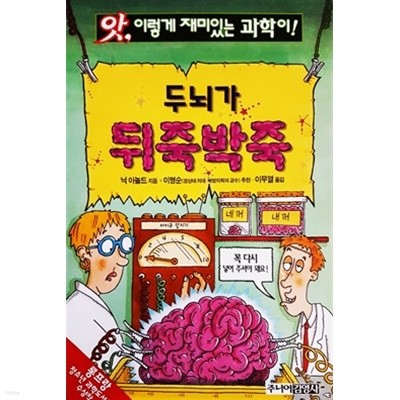 두뇌가 뒤죽박죽 (앗, 이렇게 재미있는 과학이! 15)