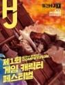 월간 HJ 2020년 7월호