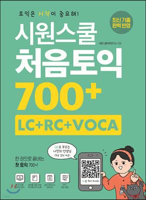 시원스쿨 처음토익 700+ (LC+RC+VOCA)