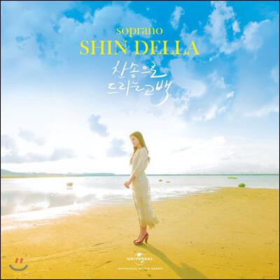 신델라 (Shin Della) - 찬송으로 드리는 고백