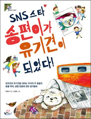 SNS 스타 송편이가 유기견이 되었다!