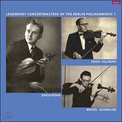 베를린 필의 전설의 악장들 1집 - 에리히 뢴, 후고 콜베르크, 미셸 슈발베 (Legendary Concertmasters Of the Berlin Philharmonice 1) [2LP]
