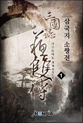 삼국지 소쌍전 01권