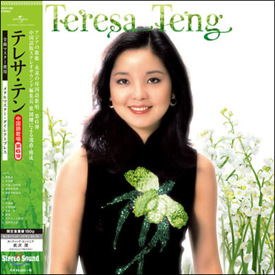 Teresa Teng (등려군) - 중국어 명곡 6집 [LP]