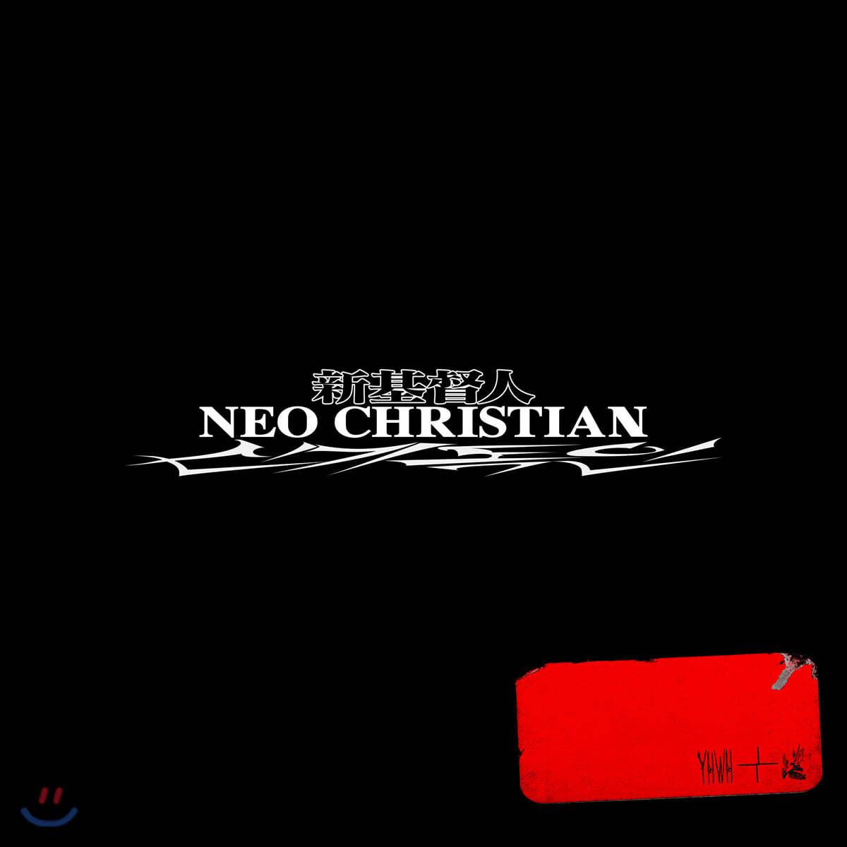 비와이 (BewhY), 심바 자와디 (Simba Zawadi) - NEO CHRISTIAN