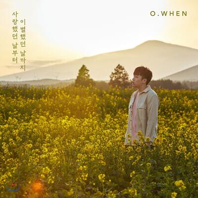 오왠 (O.When) - 미니앨범 3집 : 사랑했던 날부터 이별했던 날까지