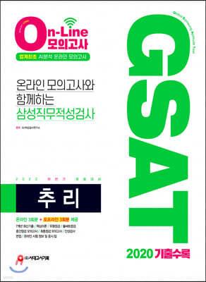 2020 온라인 모의고사와 함께하는 삼성직무적성검사 GSAT 추리