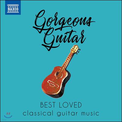 우리가 사랑하는 클래식 기타 작품들 (Gorgeous Guitar - Best Loved classical guitar music)