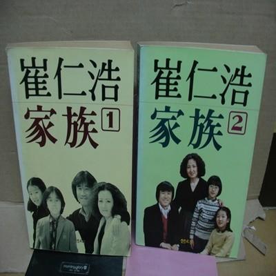 가족 (전2권) 최인호 1989(1판4쇄)  -소설로 쓴 읽기 ,,희귀책 ,색바램외 상태굿 -실사진