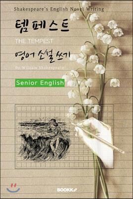 템페스트 영어 소설 쓰기 (시니어-영어원서) : THE TEMPEST- Shakespeare's English Novel Writing