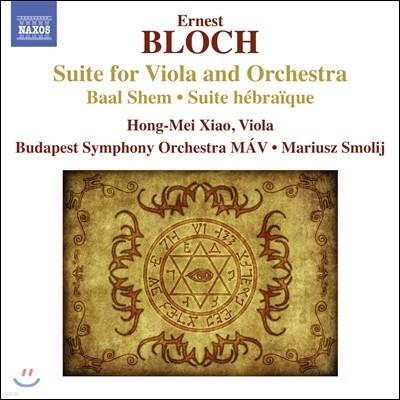 블로흐 : 비올라와 관현악을 위한 작품들 (발 셈, 히브리모음곡 외) - 홍 메이 샤오