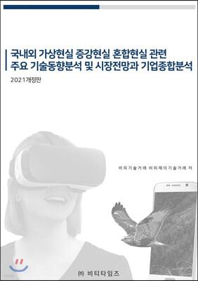 국내외 가상현실 증강현실 혼합현실 관련 주요 기술동향분석 및 시장전망과 기업종합분석