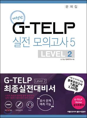 G-TELP 실전모의고사 5 : LEVEL 2