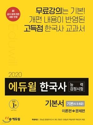 2020 에듀윌 한국사능력검정시험 기본서 기본(4, 5, 6급) [ 핵심이론 무료강의 제공 ]