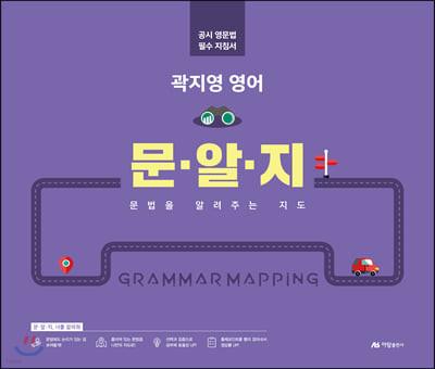 곽지영 영어 문알지 문법을 알려주는 지도