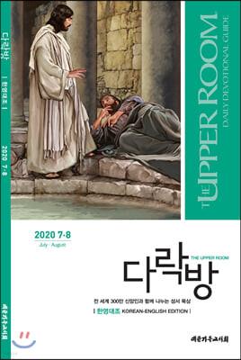다락방 한영대조 (격월간) : 7-8월 [2020]