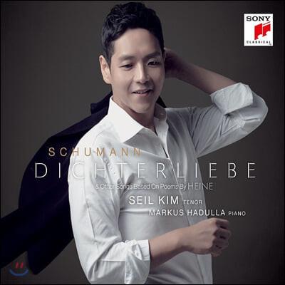 김세일 - 슈만: 시인의 사랑, 리더크라이스 (Schumann: Dichterliebe, Liederkreis)