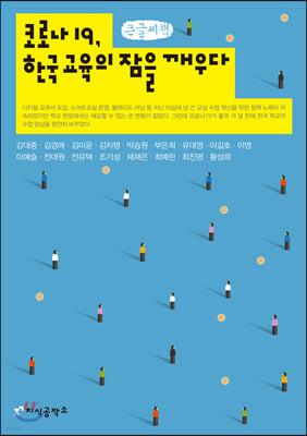 코로나19, 한국 교육의 잠을 깨우다 (큰글씨책)