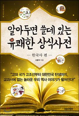 알아두면 쓸데 있는 유쾌한 상식사전 : 한국사 편