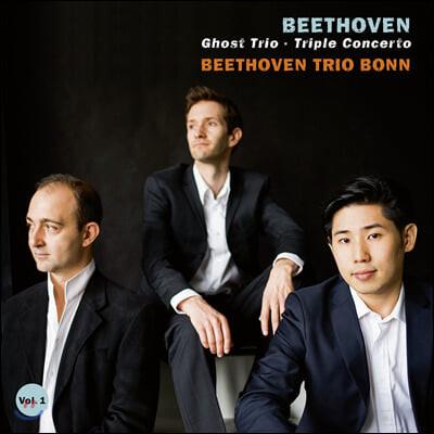 Beethoven Trio Bonn 베토벤: 피아노 3중주 5번 '유령', 3중 협주곡 [실내악 편곡 버전] - 베토벤 트리오 본