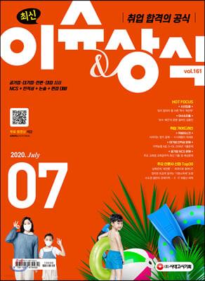 2020 취업 합격의 공식 최신 이슈 & 상식 7월호