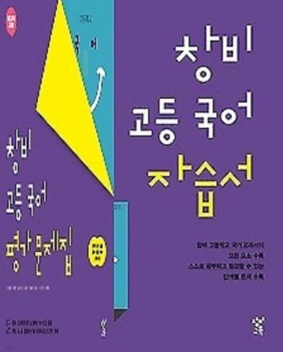 ▶ (자습서+평가 2권세트) 창비 고등 국어 자습서 +  국어 평가문제집 (2020년용) : 2015개정교육과정 / 최원식 / 창비교육