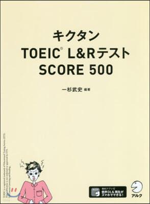 キクタンTOEIC L&Rテスト SCORE 500
