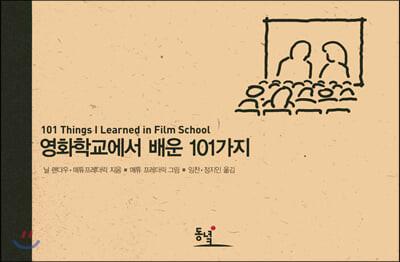 영화학교에서 배운 101가지