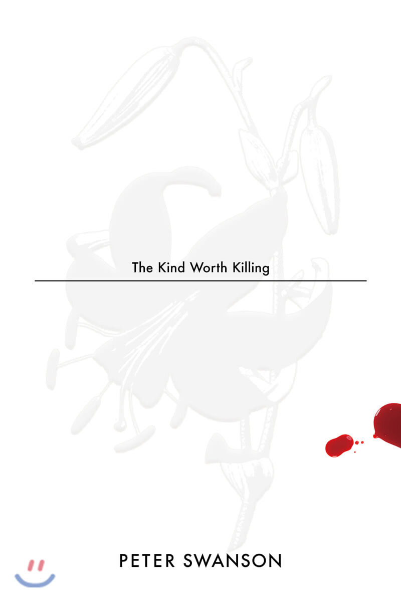 [예스리커버] 죽여 마땅한 사람들