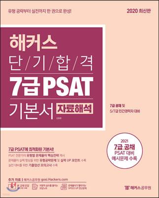 2020 해커스 단기합격 7급 PSAT 기본서 자료해석