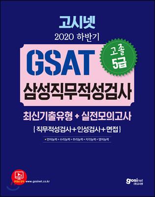 2020 하반기 고시넷 GSAT 삼성직무적성검사 고졸 5급 최신기출유형+실전모의고사