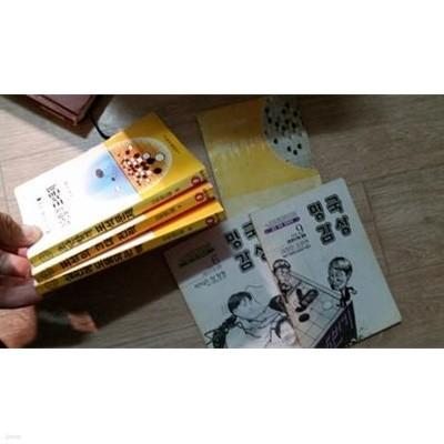 일신바둑핸드북5.6.7세권(초단합격 포석문제,포석의 3대 전략,실전에 도움되는 맥)+명국감상 두권(1998-9,1999-6)+월간바둑 부록책1권(접바둑마스터) 총6권