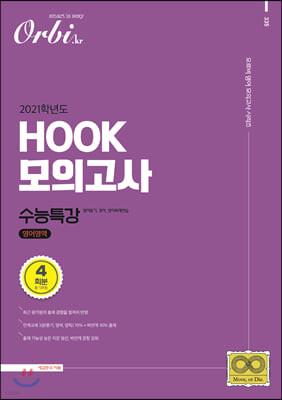 2021 HOOK 모의고사 수능특강 영어영역 4회분 (2020년)
