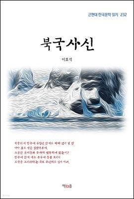 이효석 북국사신 (근현대 한국문학 읽기 232)