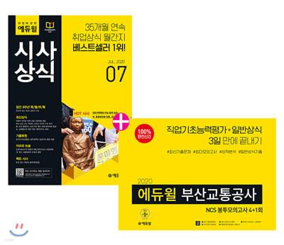 2020 에듀윌 부산교통공사 NCS 봉투모의고사 (4+1회) + 취업에 강한 시사상식 7월호 세트