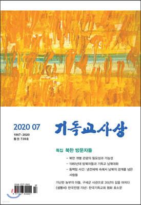 기독교사상 (월간) : 7월 [2020]