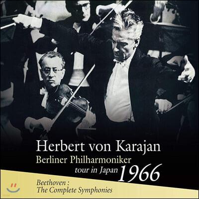 Herbert von Karajan 베토벤: 교향곡 전곡 (Beethoven: The Complete Symphonies)