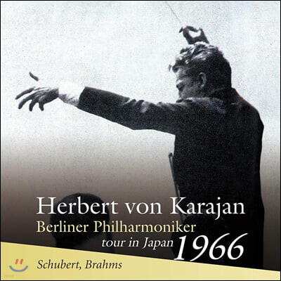 Herbert von Karajan 슈베르트: 교향곡 8번 / 브람스: 교향곡 2번