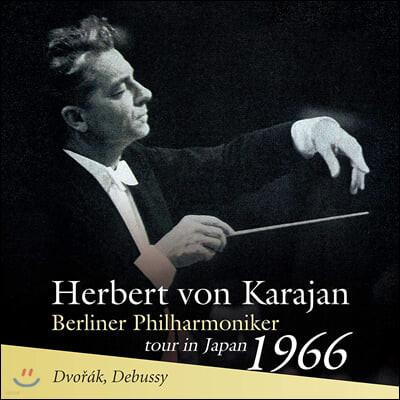 Herbert von Karajan 드보르작: 교향곡 8번 / 드뷔시: 목신의 오후 전주곡, 교향시 '바다'