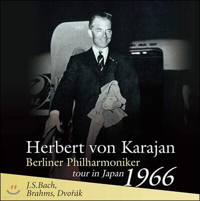 Herbert von Karajan 바흐: 브란덴부르크 협주곡 6번 / 브람스: 하이든 주제에 의한 변주곡 / 드보르작: 교향곡 9번 '신세계로부터'