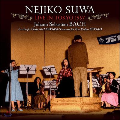 Nejiko Suwa 바흐: 무반주 바이올린 소나타와 파르티타, 2대의 바이올린을 위한 협주곡